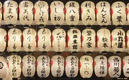 Lanternes de temple, quartier de Gion