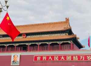 Cité Interdite de l'extérieur - Mao et Drapeau - Pékin - Chine